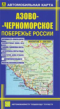 Азово-Черноморское побережье России. Автомобильная карта дорожная карта шоураннера