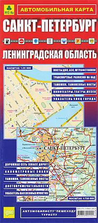 все цены на Санкт-Петербург. Ленинградская область. Автомобильная карта онлайн