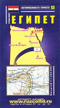 Египет. Карта железные дороги brio ж д переезд 26 элементов