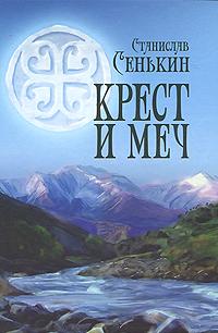 Станислав Сенькин Крест и меч бичер стоу жизнь южных штатов