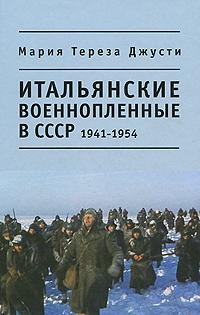 Мария Тереза Джусти Итальянские военнопленные в СССР. 1941 - 1954 савицкий г яростный поход танковый ад 1941 года