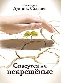 Священник Даниил Сысоев Спасутся ли некрещеные