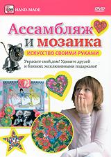 Zakazat.ru: Ассамбляж и мозаика