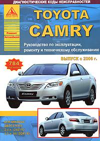 Автомобиль Toyota Camry с 2006 г. Руководство по эксплуатации, ремонту и техническому обслуживанию