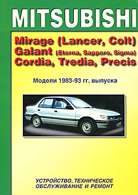 Mitsubishi Mirage (Lancer, Colt), Galant (Eterna, Saporro, Sigma), Cordia, Tredia, Precis. Модели 1983-1993 гг. выпуска. Устройство, техническое обслуживание и ремонт mitsubishi galant legnum aspire модели 2wd