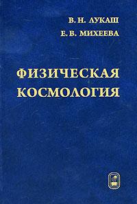 Физическая космология. В. Н. Лукаш, Е. В. Михеева