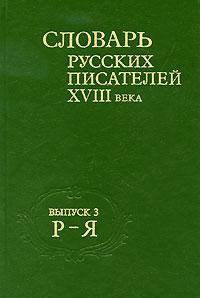 Словарь русских писателей XVIII века. Выпуск 3. Р-Я