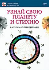 Узнай свою планету и стихию Студия SovaFilm
