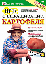Все о выращивании картофеля в казахстане мини клубни картофеля