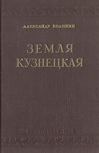Земля Кузнецкая