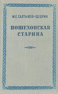Пошехонская старина русская старина ежемесячное историческое издание за 1912 год комплект из 12 книг
