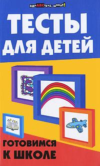 Л. Л. Сушинскас, Н. А. Шевердина Тесты для детей. Готовимся к школе
