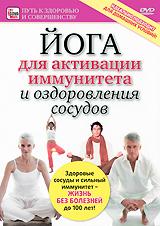 Йога для активации иммунитета и оздоровления сосудов полезное видео йога для активации иммунитета и оздоровления сосудов
