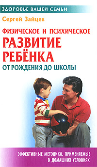 Сергей Зайцев Физическое и психическое развитие ребенка от рождения до школы отсутствует развитие ребенка и уход за ним от рождения до трех лет