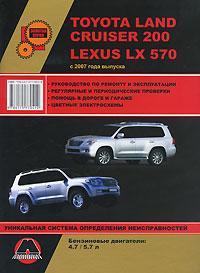 Toyota Land Cruiser 200 / Lexus LX 570 с 2007 года выпуска. Руководство по ремонту и эксплуатации toyota crown crown majesta модели 1999 2004 гг выпуска toyota aristo lexus gs300 модели 1997 руководство по ремонту и техническому обслуживанию