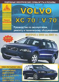 Volvo XC 70 / V 70. Руководство по эксплуатации, техническому обслуживанию и ремонту