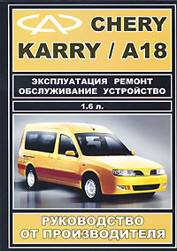 Chery Karry / A18. Эксплуатация, ремонт, обслуживание, устройство wireless service call bell system popular in restaurant ce passed 433 92mhz full equipment watch pager 1 watch 7 call button