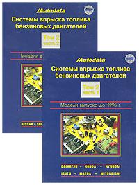 Системы впрыска топлива бензиновых двигателей. Модели выпуска до 1995 года. Том 2. Части 1 и 2 (комплект из 2 книг)