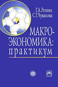Г. А. Резник, С. Г. Чувакова Макроэкономика. Практикум сергеев и н математика задачи с ответами и решениями
