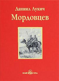 Д. Л. Мордовцев Господин Великий Новгород голомолзин е великий новгород тверь клин вышний волочек валдай бологое
