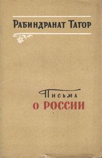 Письма о России ось 89 издательство