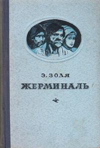 Жерминаль журнал огонек 46 за 1951 год