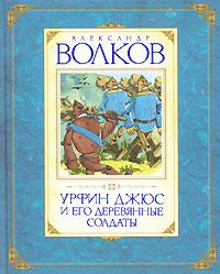 Александр Волков Урфин Джюс и его деревянные солдаты александр волков радужная душа