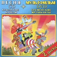 Zakazat.ru Крылатые качели / Бременские музыканты (CD + DVD)