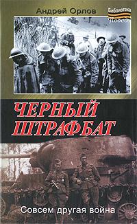 Андрей Орлов Черный штрафбат