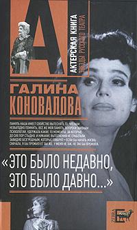 Галина Коновалова Это было недавно, это было давно...