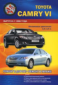Toyota Camry 6. Ремонт в дороге. Ремонт в гараже