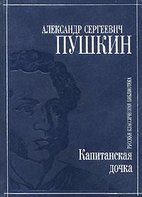 А. С. Пушкин Капитанская дочка руководство к практическим занятиям по нормальной физиологии