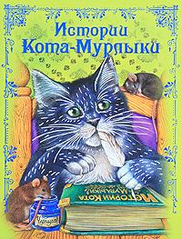 Истории Кота-Мурлыки ситников ю кот