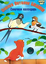 Сказки Виталия Бианки: Синичкин календарь зима весна лето осень