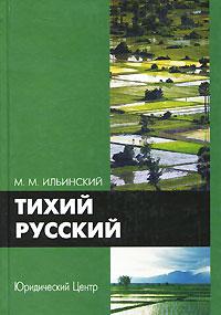 М. М. Ильинский Тихий русский