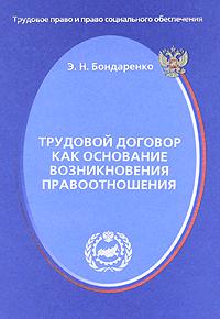 Трудовой договор как основание возникновения правоотношения