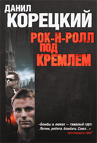 Zakazat.ru: Рок-н-ролл под Кремлем. Даниил Корецкий