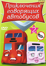 Приключения говорящих автобусов 2