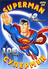 Супермен - один из самых популярных и любимых героев комиксов, а затем и мультипликационного сериала. Что бы не угрожало человечеству, Супермен всегда прилетит на помощь! Содержание:01. Супермен     02. Чудовищные механизмы 03. Корпорация разрушение 04. Только миллиард       05. Огненный вулкан       06. Магнитный телескоп     07. Электрическое землетрясение  08. Арктический гигант            09. Японская диверсия       10. Барабаны джунглей       11. Секретный агент         12. Удар мумии