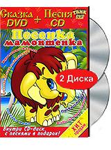 Песенка мамонтенка (DVD + CD)