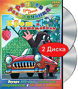 Крот и автомобиль (DVD + CD + раскраска) ксения крот цепочки первое знакомство
