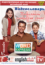 English Club: Word Express. Видеословарь