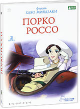 Порко Россо (2 DVD)