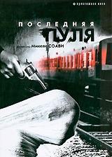 Zakazat.ru Последняя пуля