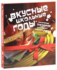 Анна Талицкая,Алла Вкусные школьные годы (комплект из 2 книг)