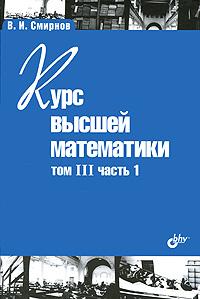 Курс высшей математики. Том 3. Часть 1