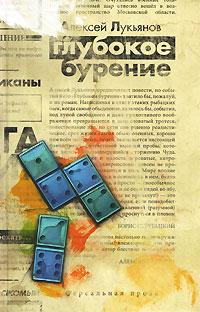 Алексей Лукьянов Глубокое бурение о чем мечтать как понять чего хочешь на самом деле и как этого добиться