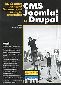 Денис Колисниченко Выбираем лучший бесплатный движок для сайта. CMS Joomla! и Drupal (+ CD-ROM) cms drupal система управления содержимым сайта cd с видеокурсом