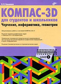 В. П. Большаков КОМПАС-3D для студентов и школьников. Черчение, информатика, геометрия (+ DVD-ROM) компас 3d lt v12