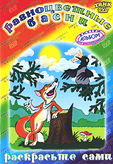 Разноцветные басни (DVD + раскраска) ФГУП